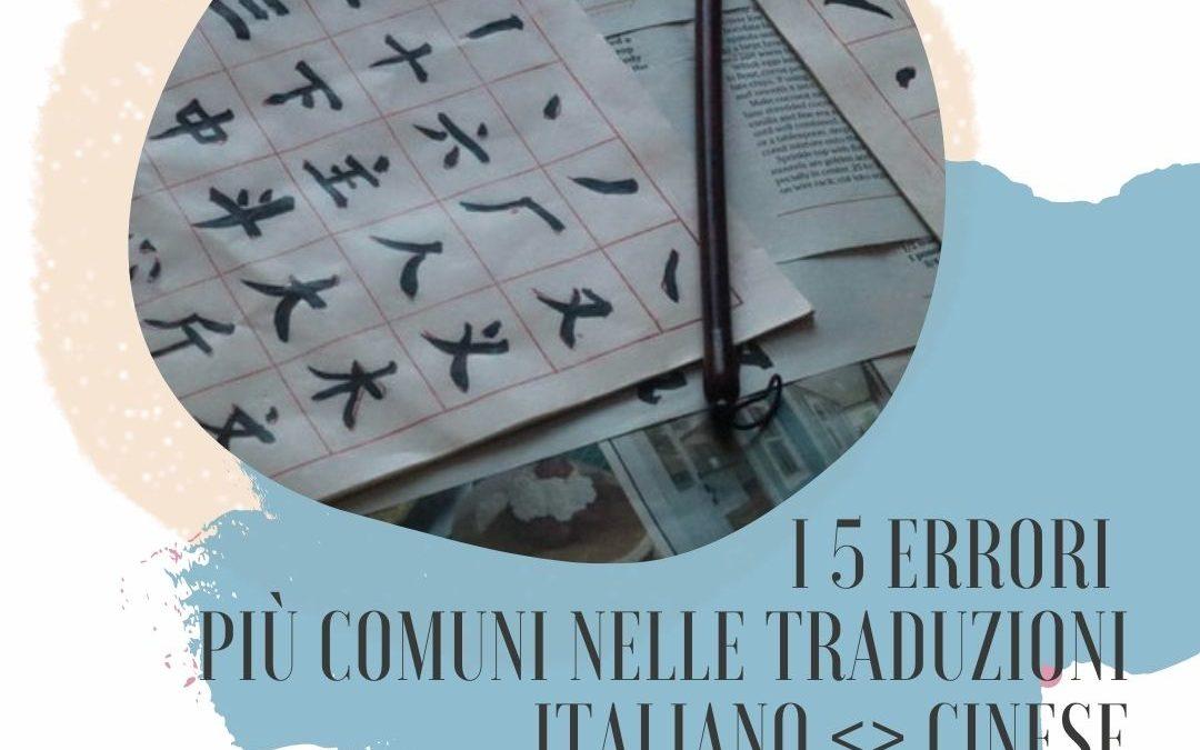 I 5 errori più comuni nelle traduzioni italianocinese